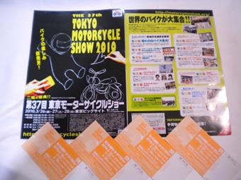 東京モーターサイクルショー前売券販売中!