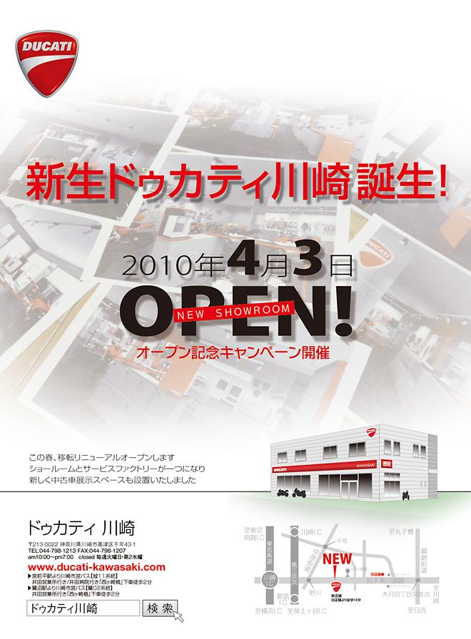 新生ドゥカティ川崎 2010年4月3日 OPEN!